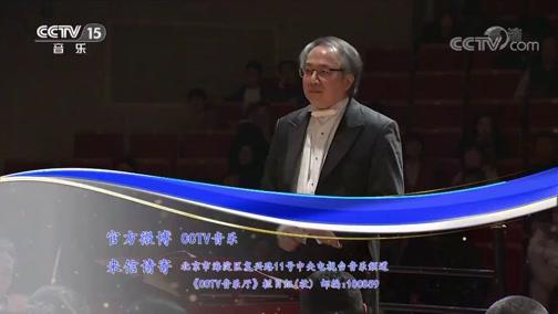 """《CCTV音乐厅》 20190618 """"漫步经典""""系列音乐会(130) 中国爱乐乐团2017-2018音乐季音乐会(下)"""