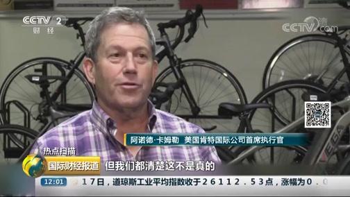 [国际财经报道]热点扫描 美企称无法找到中国产品的替代品