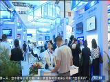 两岸新新闻 2019.06.18 - 厦门卫视 00:27:37