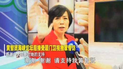 """黄智贤:我就是要让""""台独""""害怕! 00:02:21"""