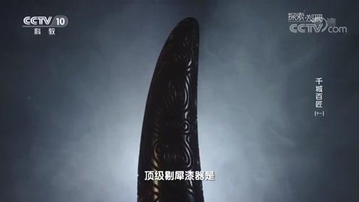 《探索发现》 20190622 千城百匠(十一)