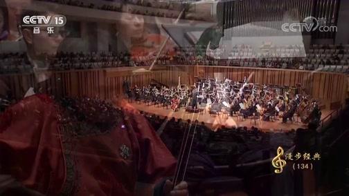 "《CCTV音乐厅》 20190622 ""漫步经典""系列音乐会(134) 春暖锡林河音乐会(下)"