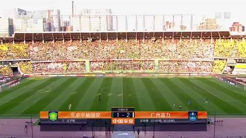 [中超]第14轮:北京国安VS广州富力 完整赛事