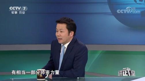《讲武堂》 20190622 名将摇篮(一)保定陆军军官学校