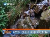 新闻斗阵讲 2019.06.24 - 厦门卫视 00:26:06