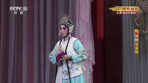黄梅戏女驸马选段 主演:张淑景[梨园闯关我挂帅]