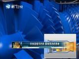 巴黎航展六代机初露端倪 军情全球眼 2019.06.23 - 厦门卫视 00:24:28
