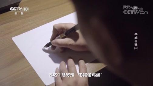 《探索发现》 20190624 千城百匠(十三)