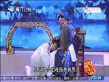 烈女庙(2)斗阵来看戏 2019.06.25 - 厦门卫视 00:47:47