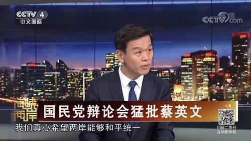 [海峡两岸]国民党辩论会猛批蔡英文