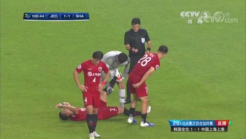 [亚冠]1/8决赛次回合:韩国全北VS上海上港 加时赛