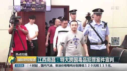 [国际财经报道]热点扫描 江西南昌:特大年夜跨国毒品犯法案件宣判