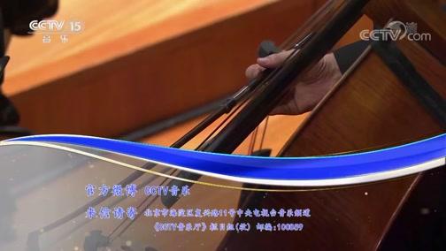 """《CCTV音乐厅》 20190626 """"漫步经典""""系列音乐会(136)吕思清与墨尔本交响乐团音乐会(下)"""