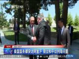两岸新新闻 2019.06.26 - 厦门卫视 00:28:47