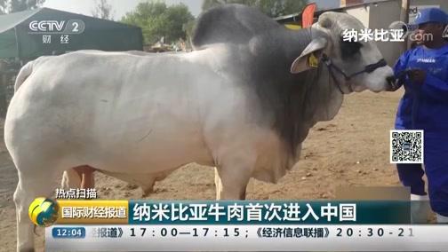 [国际财经报道]热点扫描 纳米比亚牛肉初次进入中国