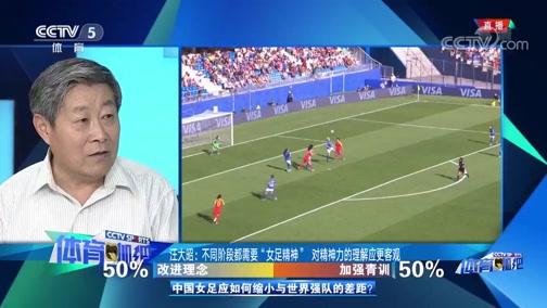 [女足世界杯]汪大昭:中国女足精神层面有可取之处