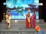 错招驸马(2) 斗阵来看戏 2019.06.29 - 厦门卫视 00:49:33