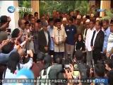 东南亚观察 2019.06.29 - 厦门卫视 00:07:48
