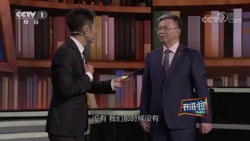 《开讲啦》 20190629 本期演讲者:严纯华