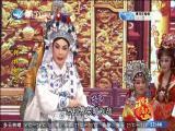 错招驸马(4) 斗阵来看戏 2019.07.01 - 厦门卫视 00:48:20