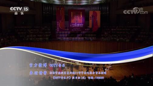 """《CCTV音乐厅》 20190703 """"漫步经典""""系列音乐会(141) """"弓弦盛宴——小提琴名家荟萃""""音乐会(上)"""