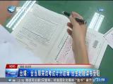 两岸新新闻 2019.07.03 - 厦门卫视 00:27:50