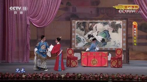《CCTV空中剧院》 20190704 黄梅戏《女驸马》 1/2