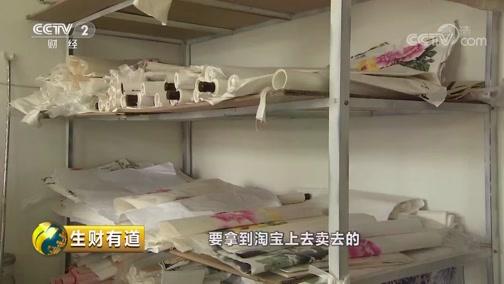 《生财有道》 20190704 夏日经济系列 河南孟津:村村有妙招 全域旅游火