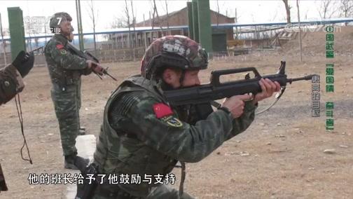 """《中国武警》 20190707 中国武警""""爱国情 奋斗者"""" 更高的目标"""