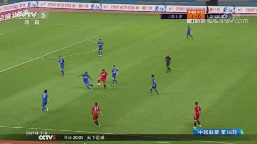 [中超]第16轮:上海上港VS上海申花 完整赛事