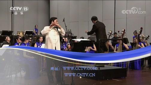 """《CCTV音乐厅》 20190709 """"漫步经典""""系列音乐会(145) 第二届杭州国际音乐节 名家荟萃·民乐专场音乐会(上)"""