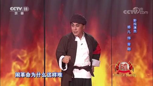 《梨园闯关我挂帅》 20190709