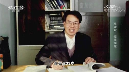 《大家》 20190710 摩擦学家 雒建斌