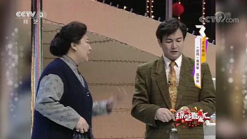 《综艺喜乐汇》 20190710 娱乐精品 集中奉献