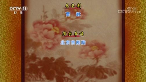 《CCTV空中剧院》 20190710 京剧《太真外传》 2/2