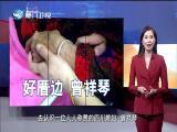 新闻斗阵讲 2019.7.12 - 厦门卫视 00:25:49