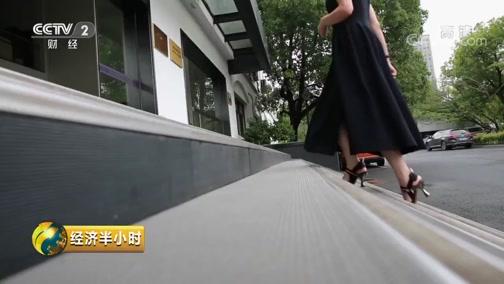 [经济半小时]杭州萧山机器人小镇 小城镇的大未来