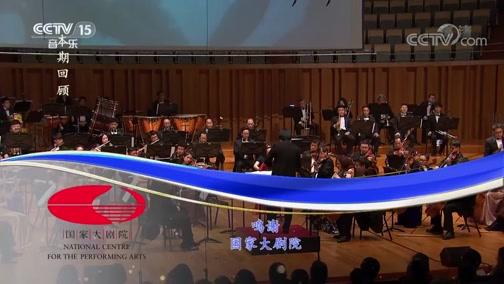 《CCTV音乐厅》 20190713 中国电影乐团建团70周年特别音乐会(上)