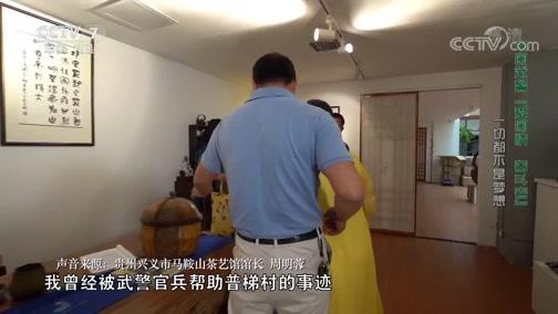 """《中国武警》 20190714 中国武警""""爱国情 奋斗者"""" 一切都不是梦想"""