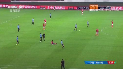 [中超]第18轮:广州恒大VS大连一方 完整赛事