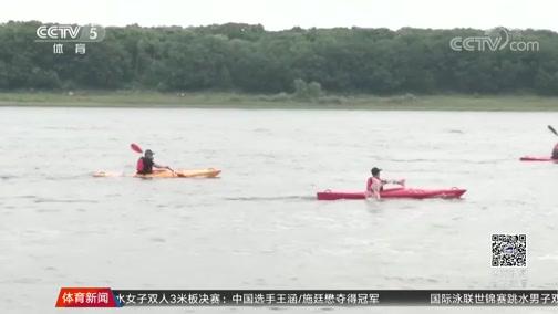 [皮划艇]中国皮划艇巡回赛萝北站开赛(新闻)