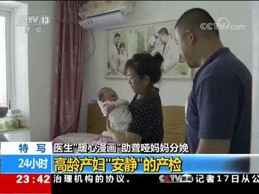 """[24小时]医生""""暖心漫画""""助聋哑妈妈分娩 高龄产妇""""安静""""的产检"""