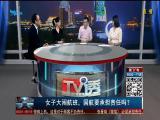 女子大闹航班,国航要承担责任吗? TV透 2019.07.17 - 厦门电视台 00:25:05