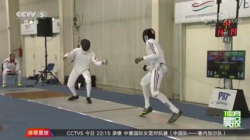 [综合]中国队两人晋级击剑世锦赛男子重剑正赛(晨报)