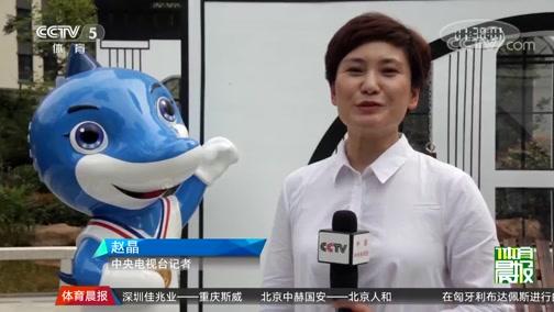 [体育晨报]完整版 20190717