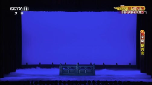 [CCTV空中剧院]京剧《铡判官》 第八场 探阴山