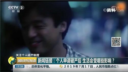 [国际财经报道]存眷小我破产轨制 消息链接:小我申请破产后 生活会受哪些影响?