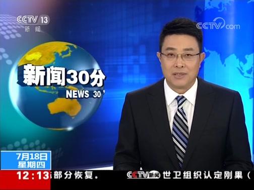 《新闻30分》 20190718