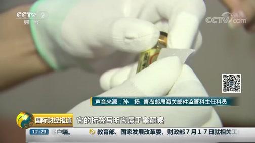 """[国际财经报道]青岛海关查获""""偷梁换柱""""私运睾酮素"""