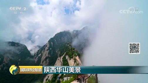 [国际财经报道]陕西华山美景